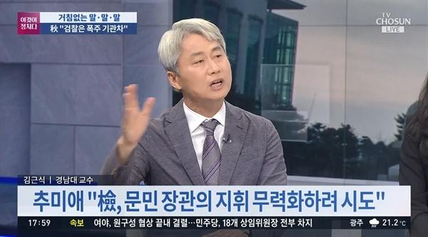 법무부 장관 향해 '징징거리지 말라'는 김근식씨 - TV조선 <이것이 정치다>(6월 29일자)
