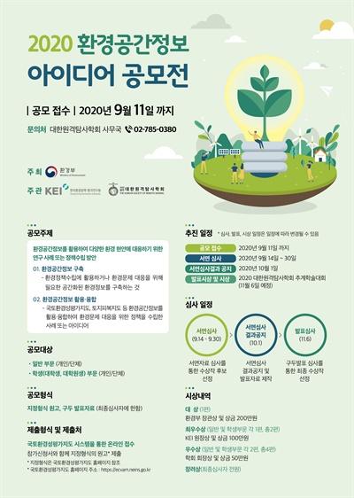2020 환경공간정보 아이디어 공모전 포스터