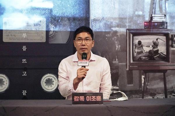 1일 오전 서울 용산구 CGV용산아이파크몰에서 진행된 영화 <광주 비디오: 사라진 4시간>에서 이조훈 감독이 기자들의 질문에 답하고 있다.