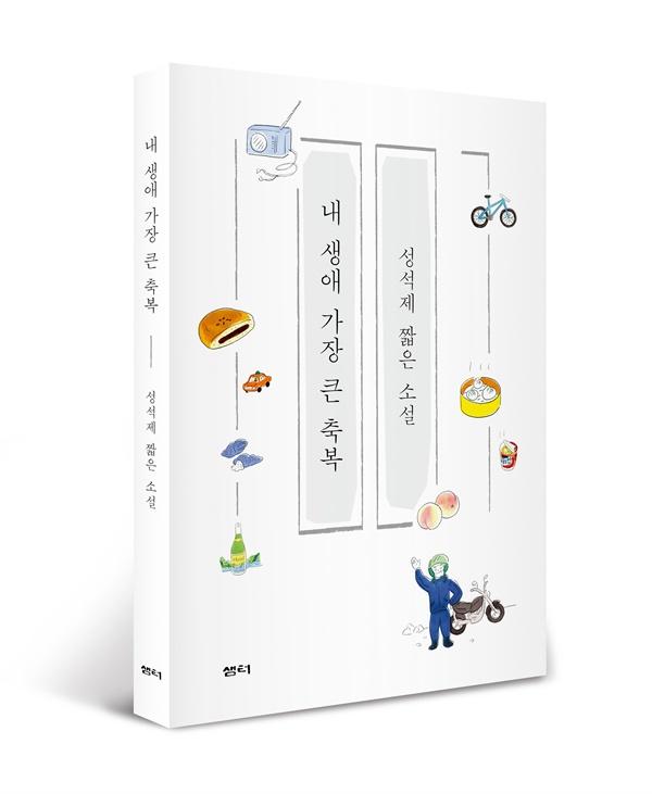 성석제 짧은 소설 <내 생애 가장 큰 축복>이 샘터에서 출간되었다.