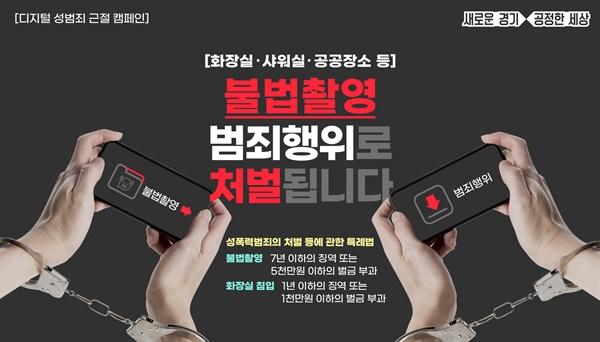 디지털 성범죄 근절 캠페인 포스터