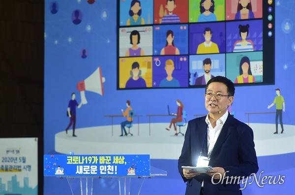박남춘 인천시장이 7월 1일 시청 중앙홀에서 열린 '2020 인천 시민시장 대토론회'에서 온·오프라인으로 참석한 시민시장들과 인사를 나누고 있다.