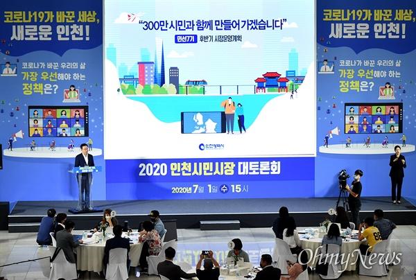 박남춘 인천시장이 7월 1일 시청 중앙홀에서 열린 '2020 인천 시민시장 대토론회'에서 '민선7기 인천시의 전반기 시정'에 대한 성과와 정책방향을 보고하고 있다.