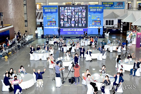 7월 1일 인천시청 중앙홀에서 열린 '2020 인천 시민시장 대토론회'가 열렸다. 이번 행사는 코로나19 여파로 오프라인 참석 인원을 제한하고, 온라인 생중계와 연계해 진행됐다.