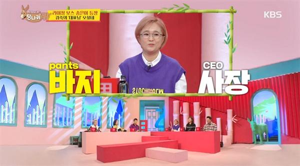 지난 2월 KBS '사장님 귀는 당나귀 귀'에 초대손님으로 출연했던 송은이.