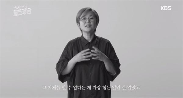 지난달 방영된 KBS '다큐 인사이트 - 다큐멘터리 개그우먼'에 출연했던 송은이