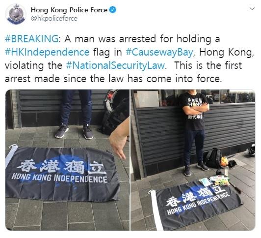 '홍콩 독립'이 적힌 깃발을 소지한 사람을 보안법 위반 혐의로 체포했다고 알리는 홍콩 경찰 트위터 계정 갈무리.