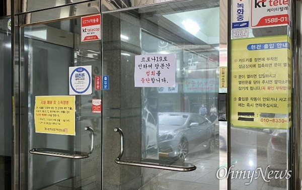 다단계방문판매업체 관련 코로나19 확진자들이 나오면서 폐쇄 조치된 동구 충장로 금양오피스텔 입구. 사진=유새봄 기자