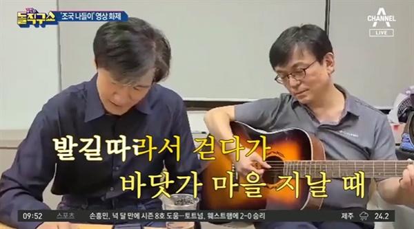 채널A <김진의 돌직구 쇼> 510회 중 한 장면