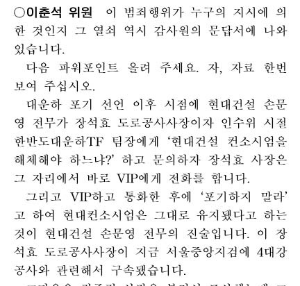2013년 10월 국정감사 때 작성된 국회 법사위의 감사원 감사 속기록 56쪽에 있는 이춘석 의원 발언