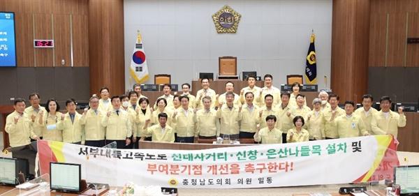 기념 촬영을 하고 있는 충남도의회 의원들