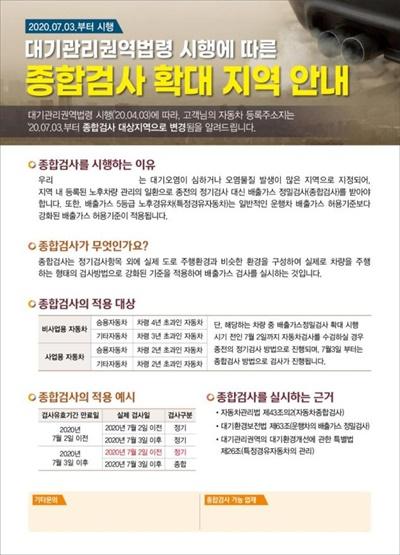 자동차종합검사 확대 지역 안내 홍보문안