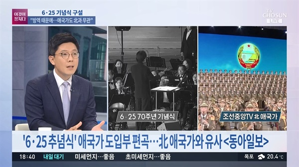 6·25 기념식 애국가가 북한 국가와 비슷하다고 지적한 김병민씨, TV조선 < 이것이 정치다 >(6/30)
