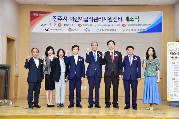 진주시 어린이급식관리지원센터 개소식.