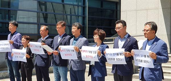 2일 오전 11시 강릉시의회 민주당 의원들이 통합당계 의원들의 날치기 의장 선출에 반발해 기자회견을 하고있다.
