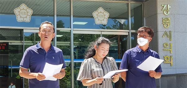 2일 오후 강릉시민행동이 강릉시의회 정문에서 기자회견을 열고 지난밤 날치기 통과된 것을 규탄하고 있다.