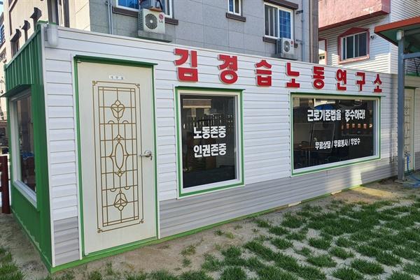 경남 거제 장평동에 들어선 김경습노동연구소.