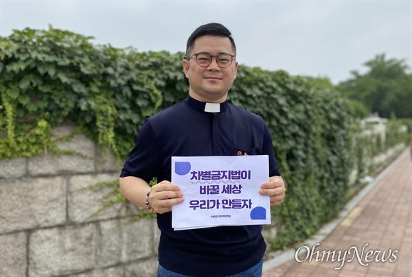 자캐오 대한성공회 정의평화사제단 신부 (용산 나눔의집 사제)