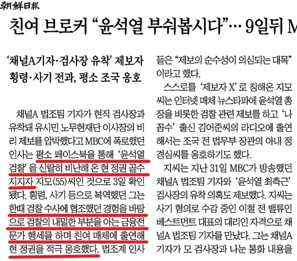 제보자 공격에 몰두한 조선일보(4/3)
