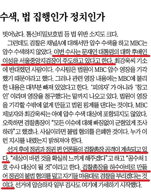 검언유착 의혹 수사를 '윤석열 찍어내기'로 몰고간 조선일보(4/30)