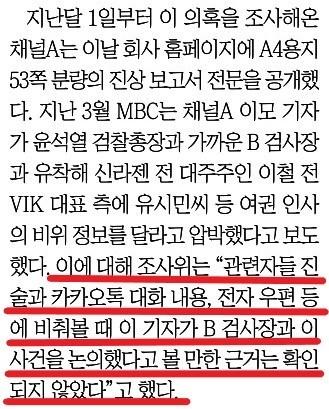 채널A 진상조사보고서의 부실함은 지적하지 않은 조선일보(5/26)