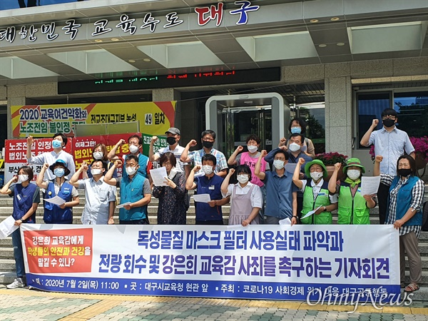 코로나19 대구행동은 2일 대구시교육청 앞에서 기자회견을 열고 독성물질 마스크 전량 회수와 권은희 대구시교육감의 사과를 촉구했다.