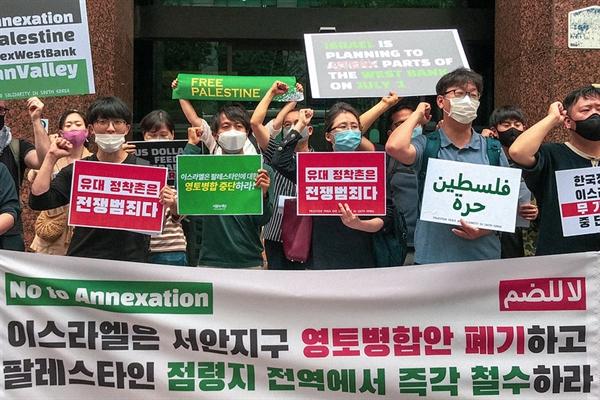 영토병합 규탄과 점령종식 촉구 기자회견 40개의 시민사회 단체로 구성된 '이스라엘의 불법적인 서안지구 영토병합에 반대하는 한국 시민사회단체' 주최의 기자회견이 열리고 있다