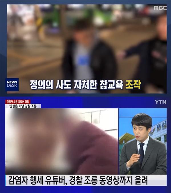 일부 유튜브 개인 채널의 조작 실태를 다룬 MBC와 YTN 뉴스 보도 영상 (화면 캡쳐)