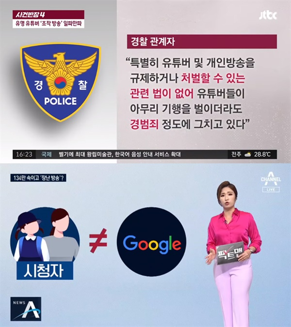 조작 유튜버들의 실태를 보도한 JTBC '사건반장, 채널A '뉴스A'.