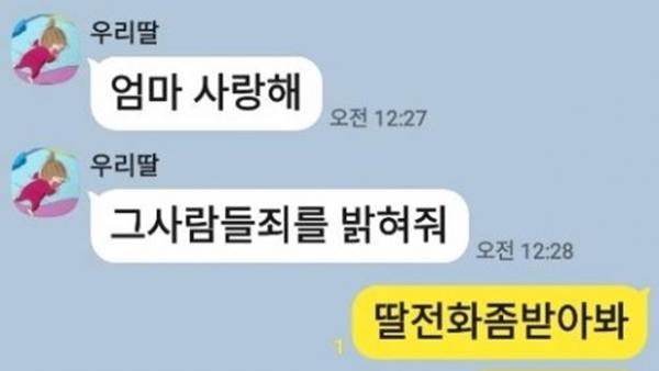<figcaption>6월 26일 세상을 떠난 최숙현 선수가 가족에게 보낸 메시지.</figcaption>