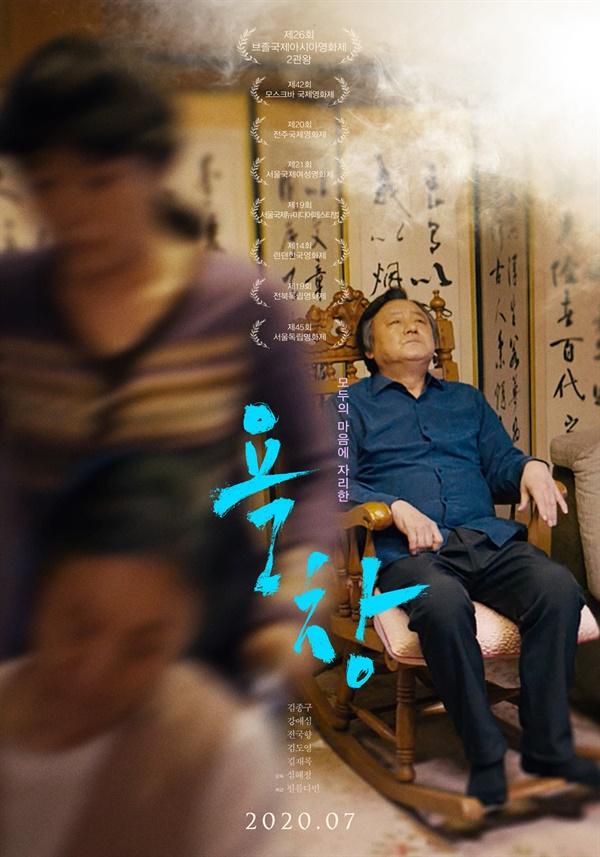 영화 <욕창> 포스터