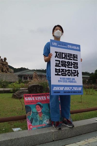 청와대 앞 분수대에서 1인시위를 벌이고 있는 최원영 서울대병원 간호사