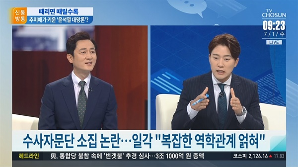 검찰 입장 두둔한 TV조선 <신통방통> 진행자 윤태윤 씨(7/1)