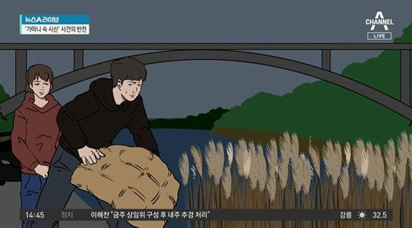 시신유기 장면을 삽화로 보여준 채널A <뉴스A 라이브>(6/22)