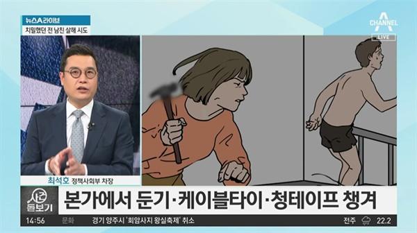살해시도 장면을 삽화로 보여준 채널A <뉴스A 라이브>(6/25)