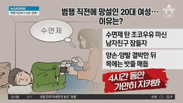 범행과정을 삽화로 자세히 보여준 채널A <뉴스A 라이브>(6/25)
