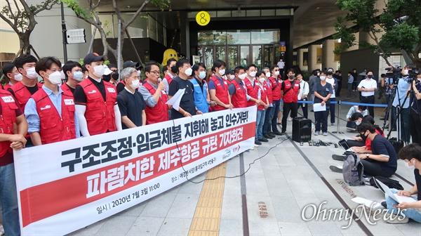 3일 이스타항공 노조는 애경그룹 본사에서 제주항공 규탄 기자회견을 진행했다.