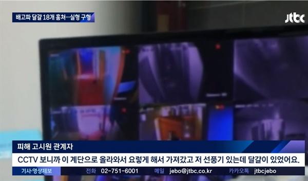 jtbc <'코로나 장발장' 달걀 18개 훔쳐…18개월 실형 구형 > 보도 캡처