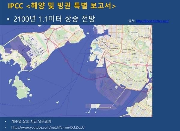 2,100년 해수면 1.1미터 상승이 현실이 되면 당장 인천 송도와 인천공항부터 잠길 가능성이 커진다 (자료출처 :1강 강의자료)