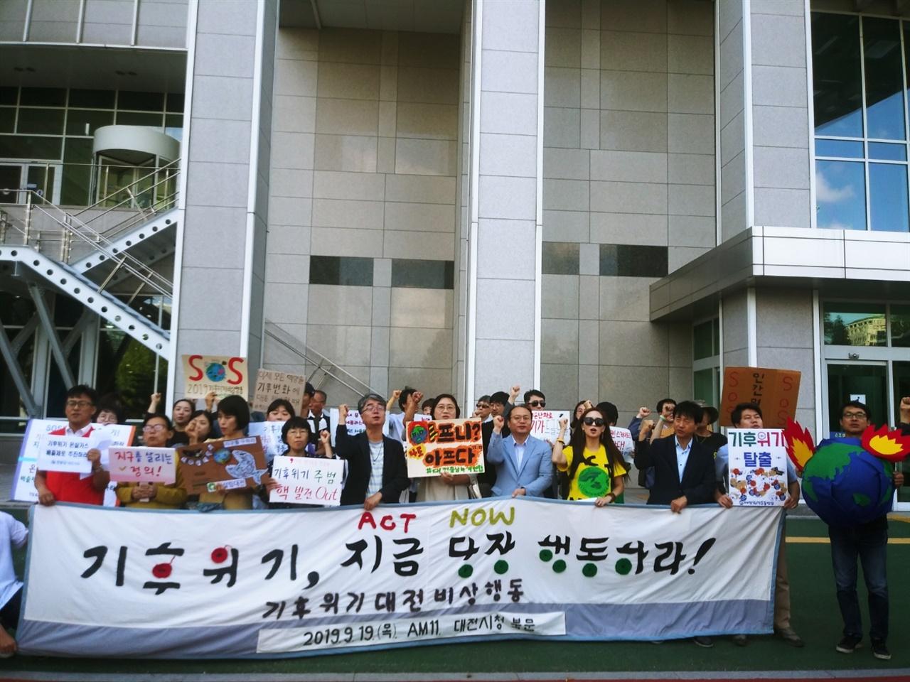 기후위기, 지금 당장 행동해야 기후위기대전시민행동 참가자들이 대전시 기후위기 비상선언을 촉구하고 있다.