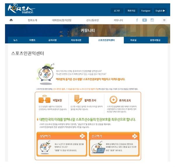 철인3종경기협회 홈페이지의 체육인권익센터 코너
