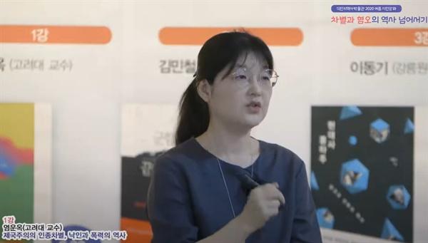 지난 6월 30일 식민지역사박물관에서 열린 강좌에서 발언하고 있는 염운옥 고려대 교수