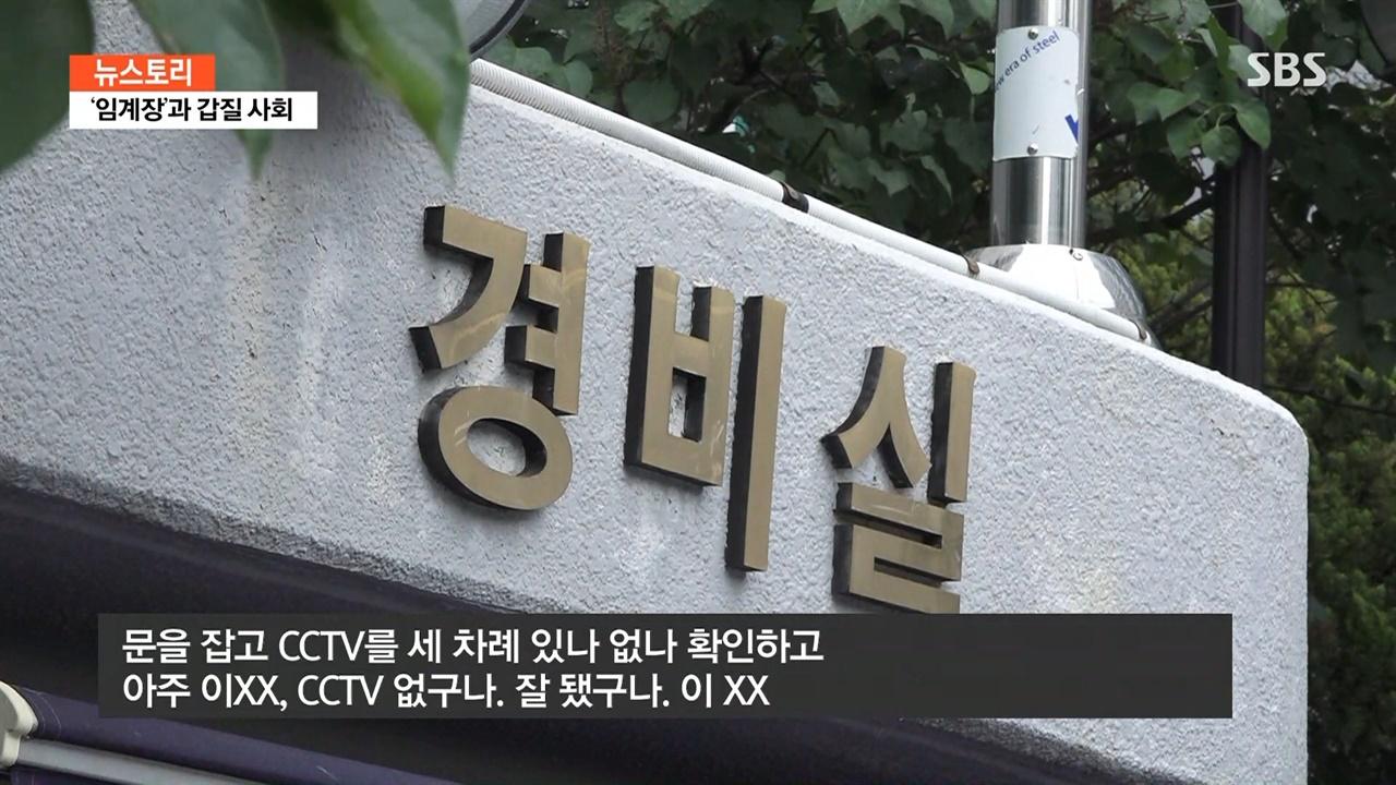 SBS <뉴스토리> '임계장과 갑질사회' 편의 한 장면