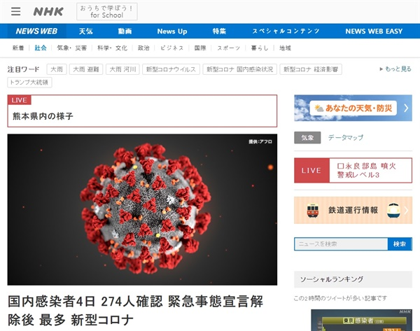 일본의 코로나19 신규 확진자 급증을 보도하는 NHK 뉴스 갈무리.