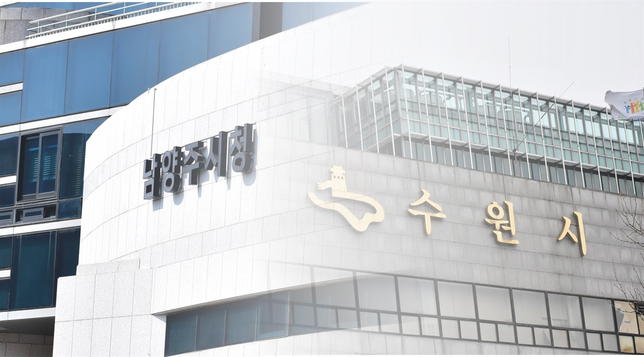 경기도 남양주시와 수원시가 도의 특별조정교부금 제외 조치를 받는다.