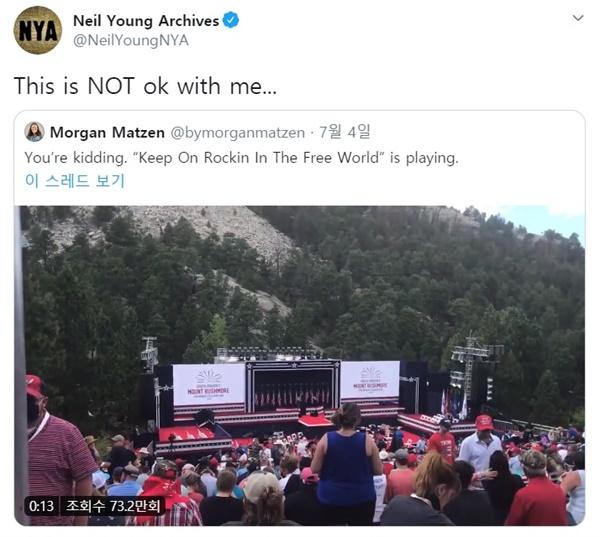 미국 독립기념일 행사에서 자신의 노래를 튼 것에 항의하는 닐 영 트위터 계정 갈무리.