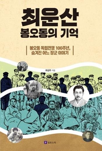 표지 '최운산 봉오동의 기억' 책 표지이다.