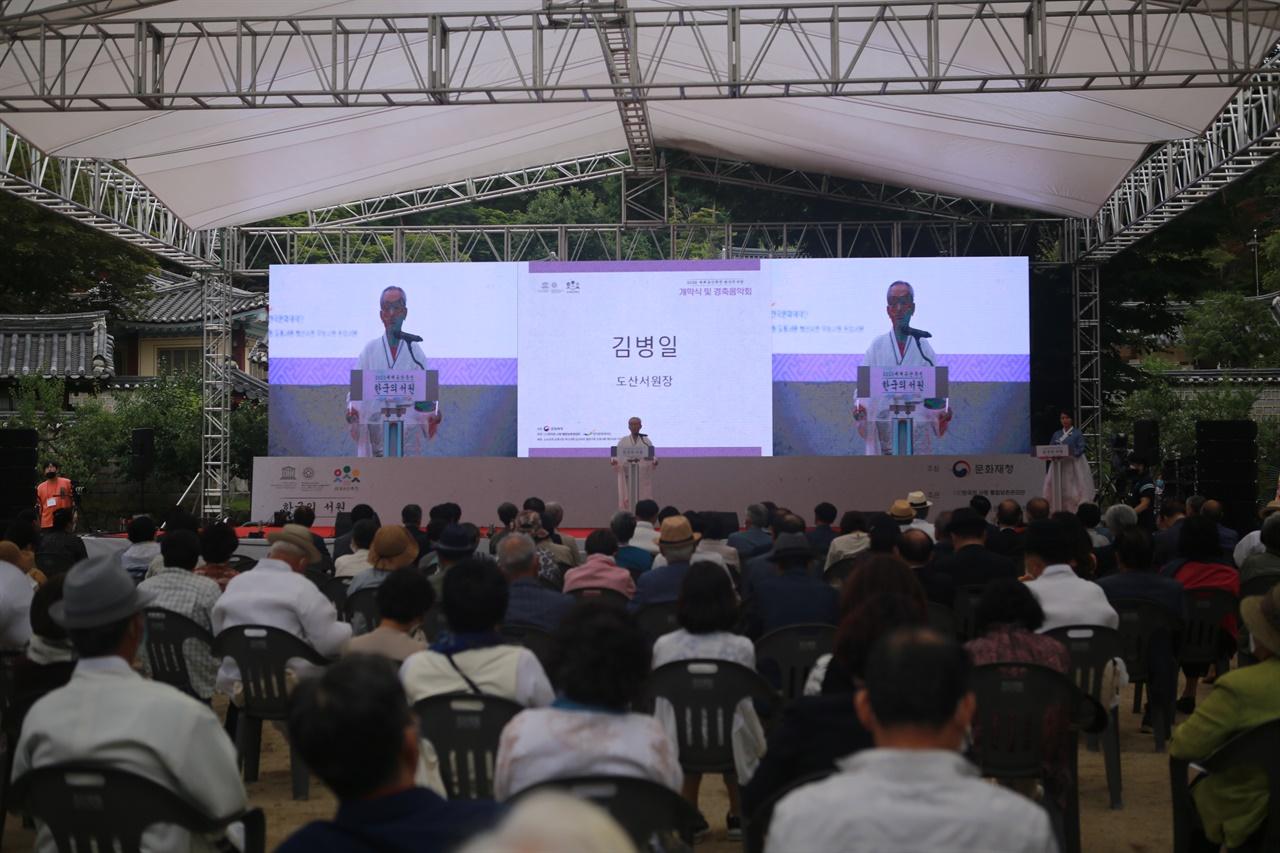 참석자에게 환영사를 전하는 김병일 도산서원 원장