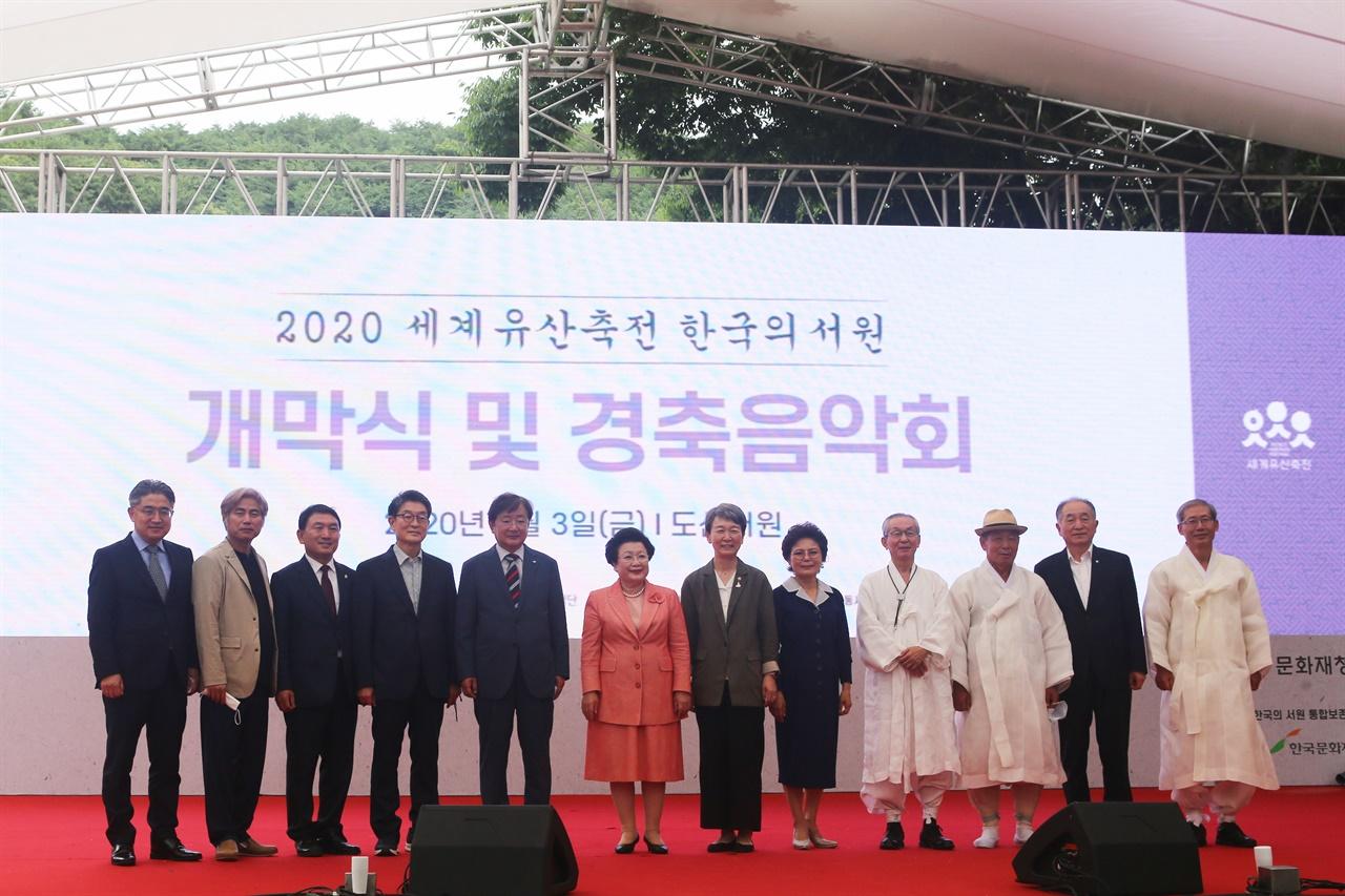 세계유산축전-한국의서원 개막식에 참석한 내빈
