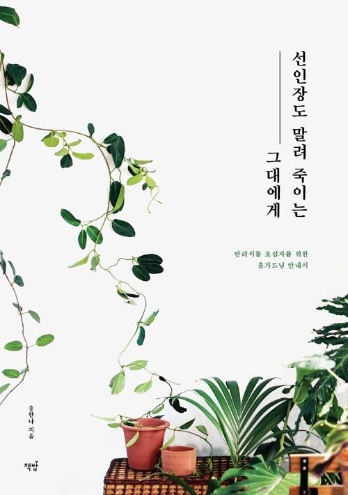 <선인장도 말려 죽이는 그대에게> 책표지.